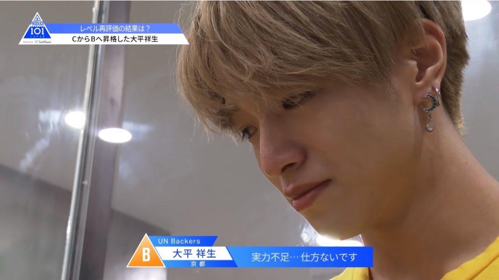 JO1 大平祥生(おおひらしょうせい)プロフィール