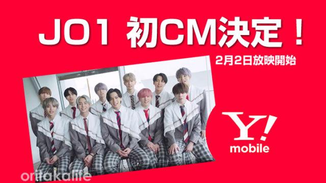 JO1(ジェイオーワン)ワイモバ CM Y!mobile