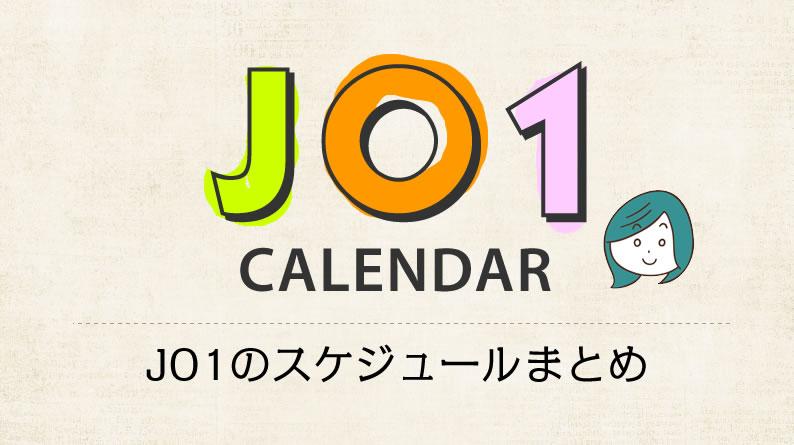 更新中】JO1(JO1テレビ・出演番組・イベント・予定・スケジュール ...