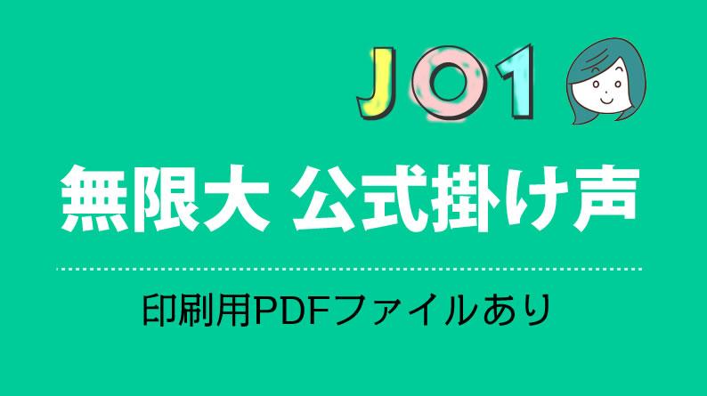 JO1 無限大 掛け声