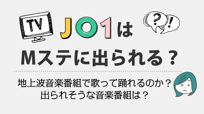 JO1 音楽番組 テレビ出演 Mステ