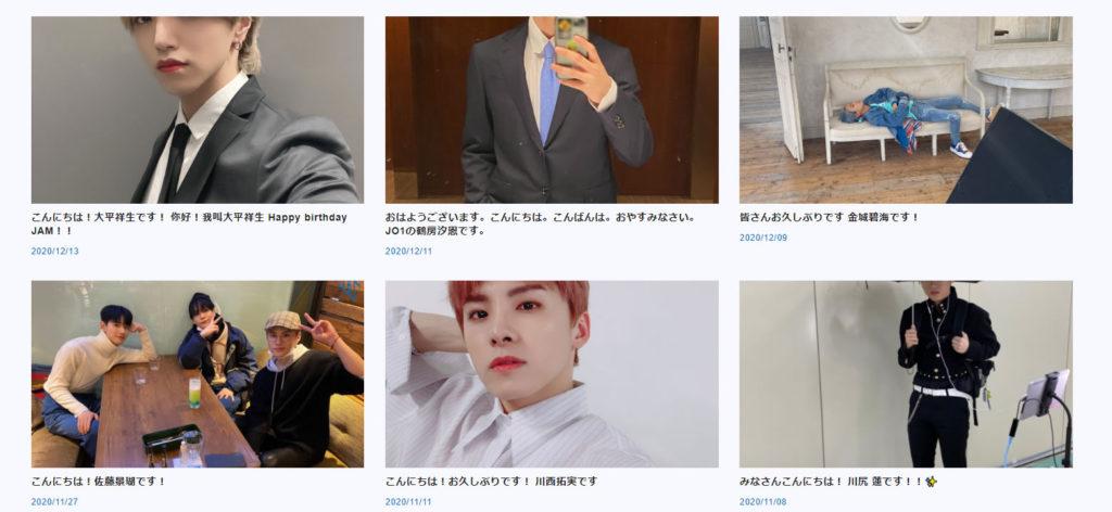 JO1 ファンクラブ  メンバー ブログ
