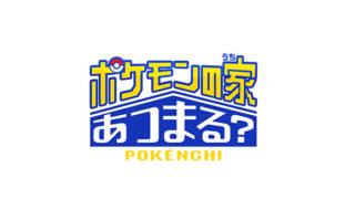 JO1 ポケモン