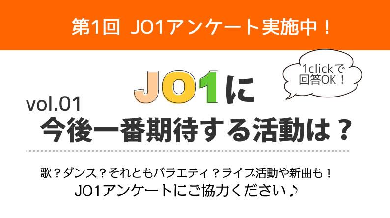 JO1アンケート