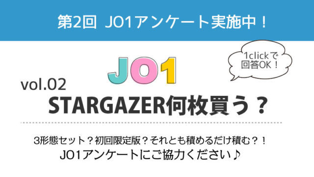 JO1  STARGAZER(スターゲイザー)アンケート