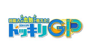 JO1 ドッキリグランプリ ドッキリGP