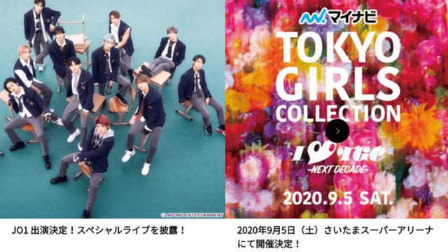 JO1 TGC 東京ガールズコレクション JO1 2020