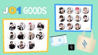 JO1 グッズ 販売 オンライン ショップ