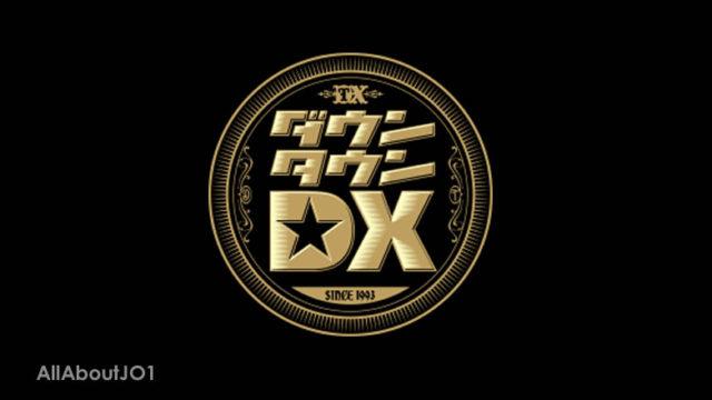 ダウンタウンDX JO1