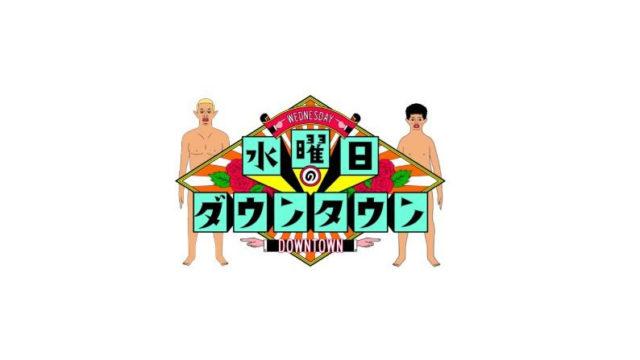 JO1 白岩瑠姫 水曜日のダウンタウン